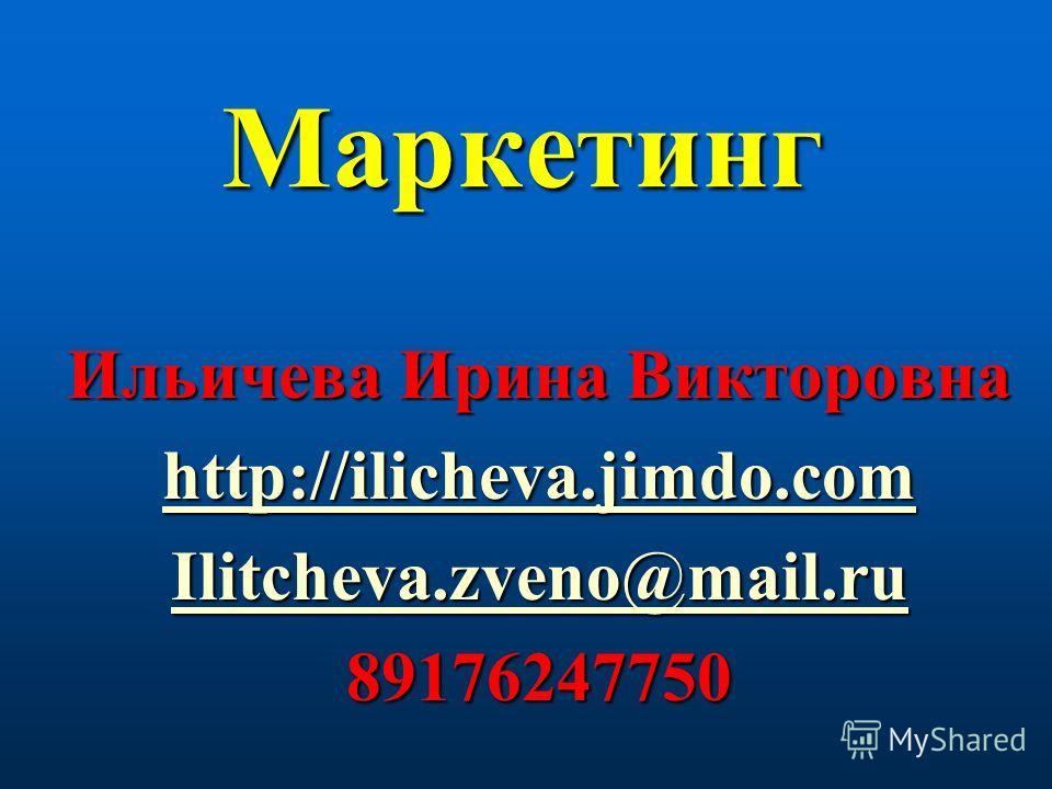 Маркетинг Ильичева Ирина Викторовна http://ilicheva.jimdo.com Ilitcheva.zveno@mail.ru 89176247750