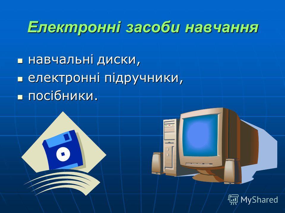 Електронні засоби навчання навчальні диски, навчальні диски, електронні підручники, електронні підручники, посібники. посібники.