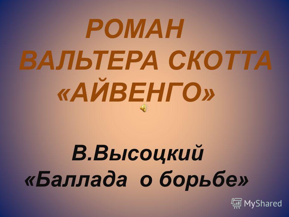 РОМАН ВАЛЬТЕРА СКОТТА «АЙВЕНГО» В.Высоцкий «Баллада о борьбе»
