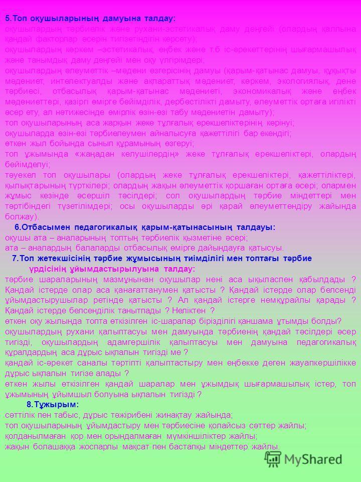 5.Топ оқушыларының дамуына талдау: оқушылардың тәрбиелік және рухани-эстетикалық даму деңгейі (олардың қалпына қандай факторлар әсерін тигізетіндігін көрсету); оқушылардың көркем –эстетикалық, еңбек және т.б іс-әрекеттерінің шығармашылық және танымды