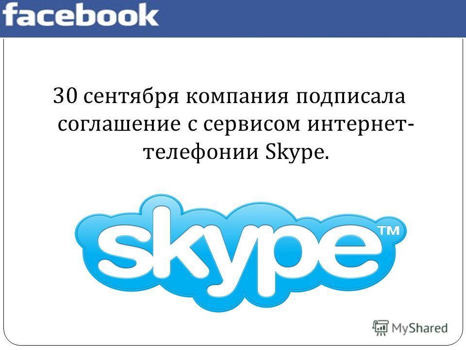 30 сентября компания подписала соглашение с сервисом интернет - телефонии Skype.