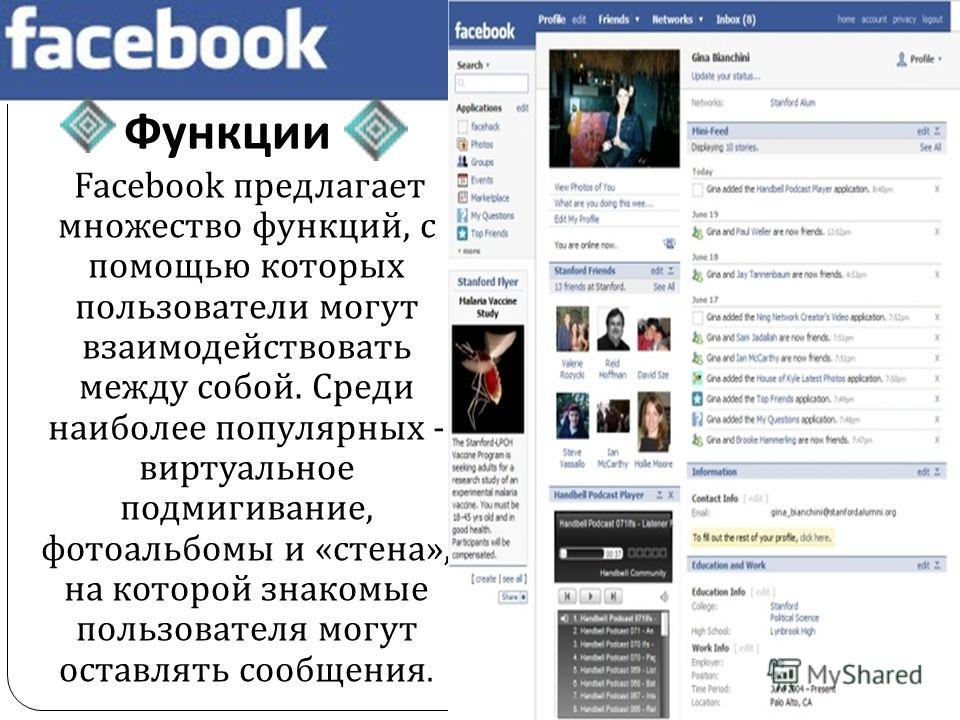 Функции Facebook предлагает множество функций, с помощью которых пользователи могут взаимодействовать между собой. Среди наиболее популярных - виртуальное подмигивание, фотоальбомы и « стена », на которой знакомые пользователя могут оставлять сообщен