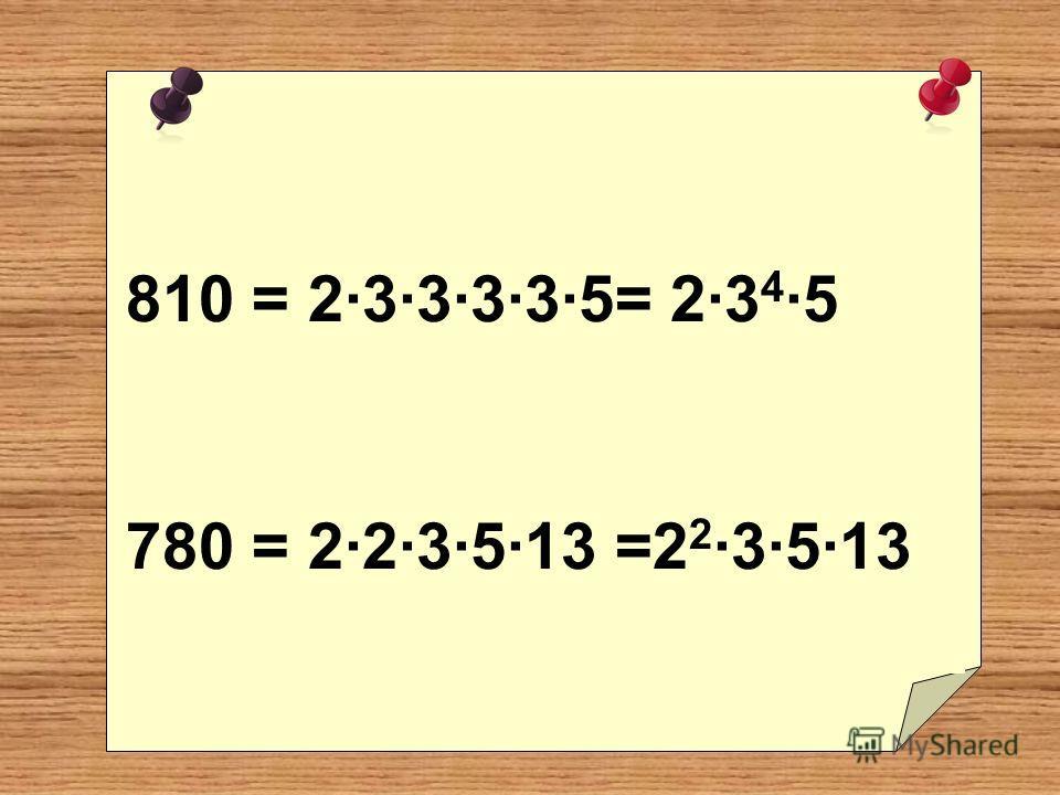810 = 2·3·3·3·3·5= 2·3 4 ·5 780 = 2·2·3·5·13 =2 2 ·3·5·13