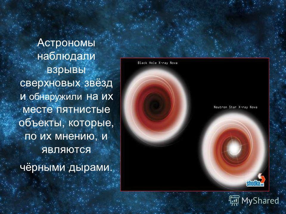 Астрономы наблюдали взрывы сверхновых звёзд и обнаружили на их месте пятнистые объекты, которые, по их мнению, и являются чёрными дырами.