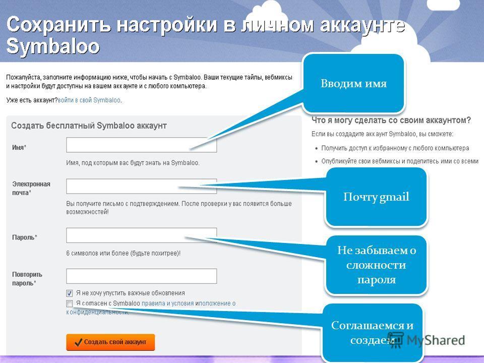 Вводим имя Почту gmail Не забываем о сложности пароля Соглашаемся и создаем