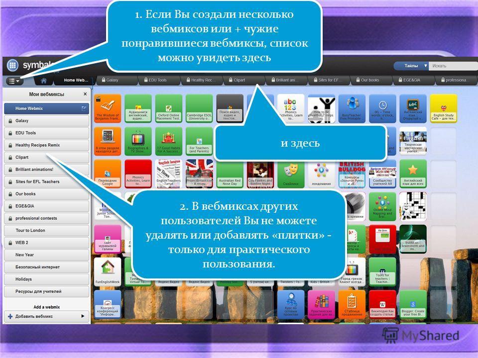 3. Выбираем для публичного или Privately (для персонального пользования) 1. Если Вы создали несколько вебмиксов или + чужие понравившиеся вебмиксы, список можно увидеть здесь 2. В вебмиксах других пользователей Вы не можете удалять или добавлять «пли