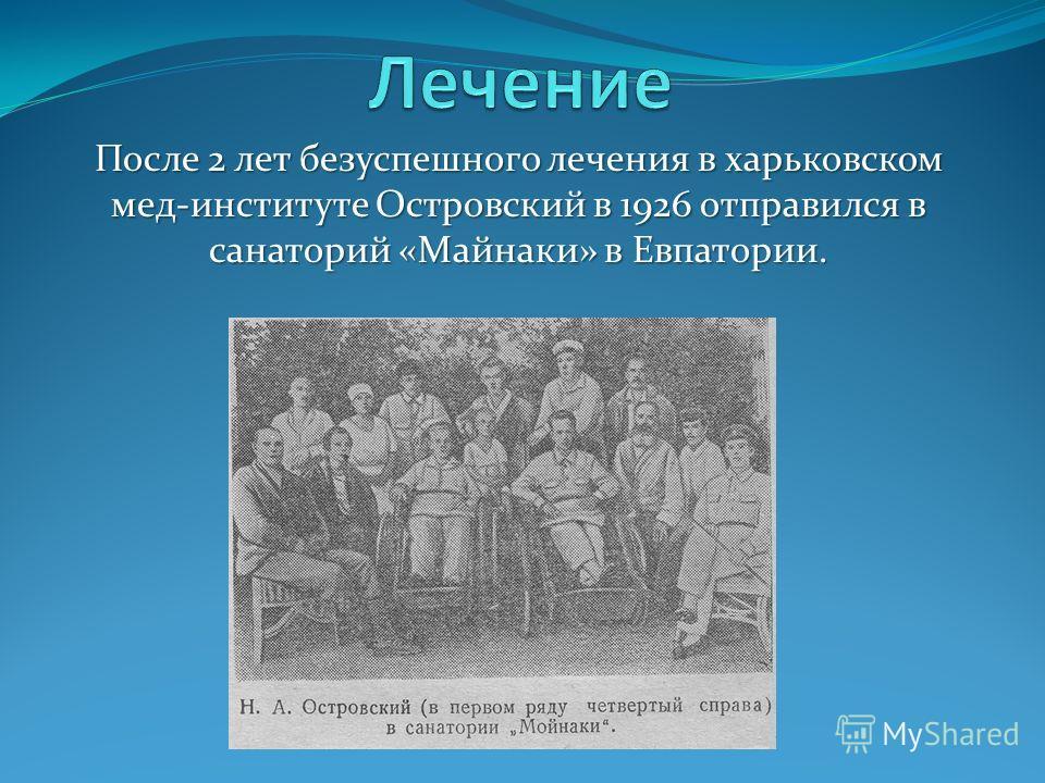 После 2 лет безуспешного лечения в харьковском мед-институте Островский в 1926 отправился в санаторий «Майнаки» в Евпатории.