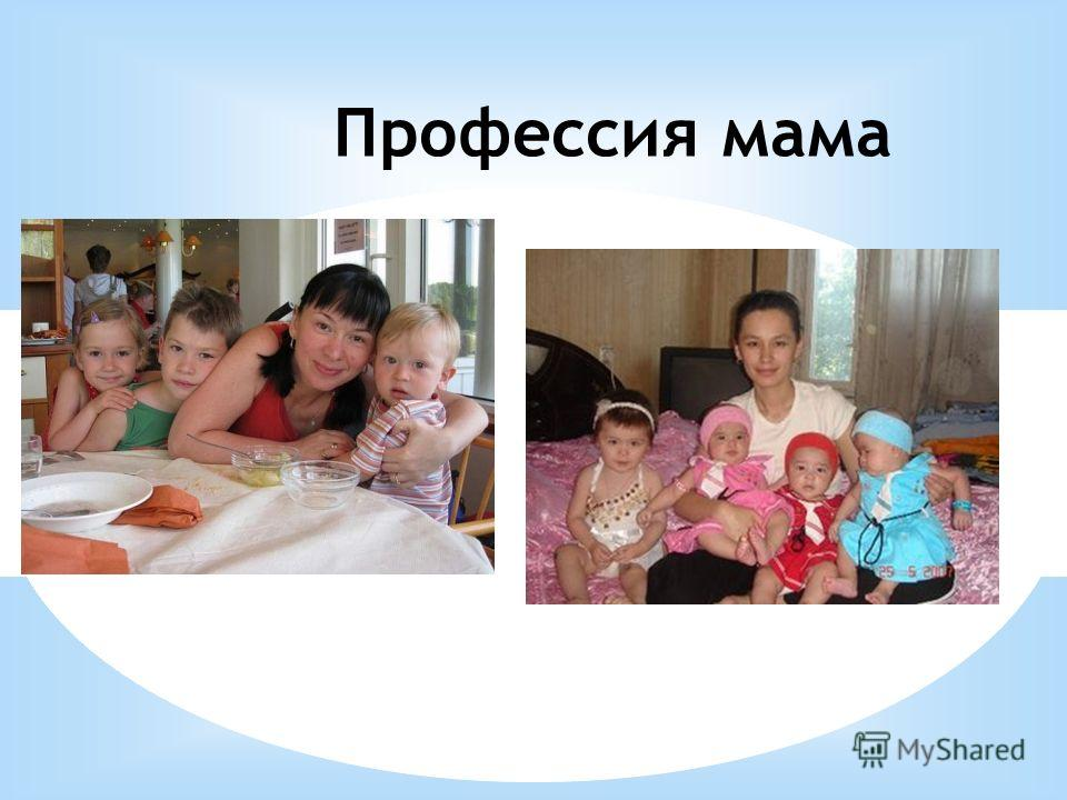 Профессия мама
