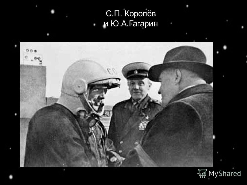 С.П. Королёв и Ю.А.Гагарин