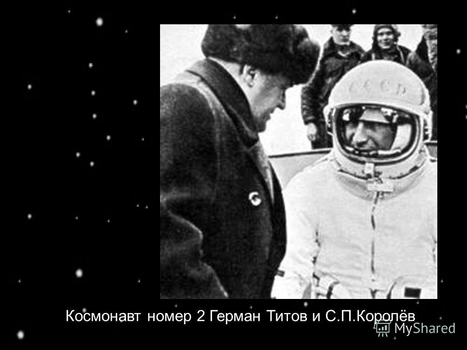 Космонавт номер 2 Герман Титов и С.П.Королёв