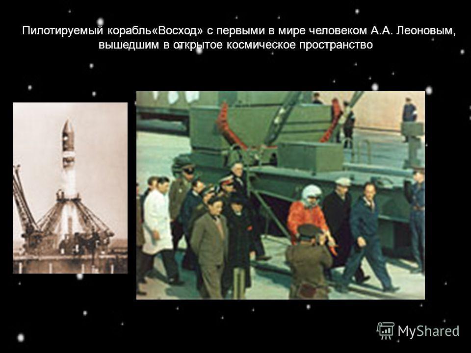 Пилотируемый корабль«Восход» с первыми в мире человеком А.А. Леоновым, вышедшим в открытое космическое пространство