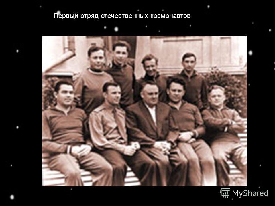 Первый отряд отечественных космонавтов