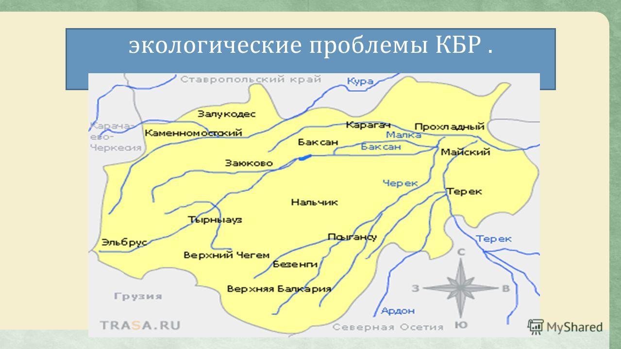 экологические проблемы КБР.