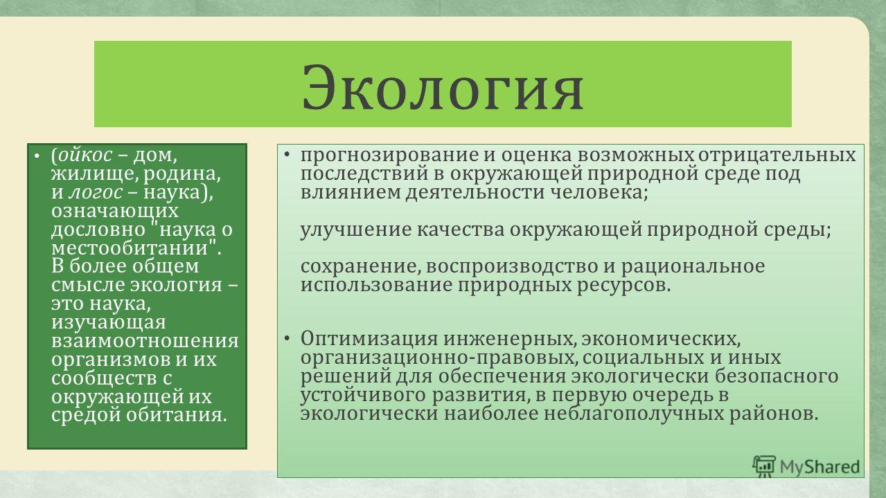 Экология ( ойкос – дом, жилище, родина, и логос – наука), означающих дословно