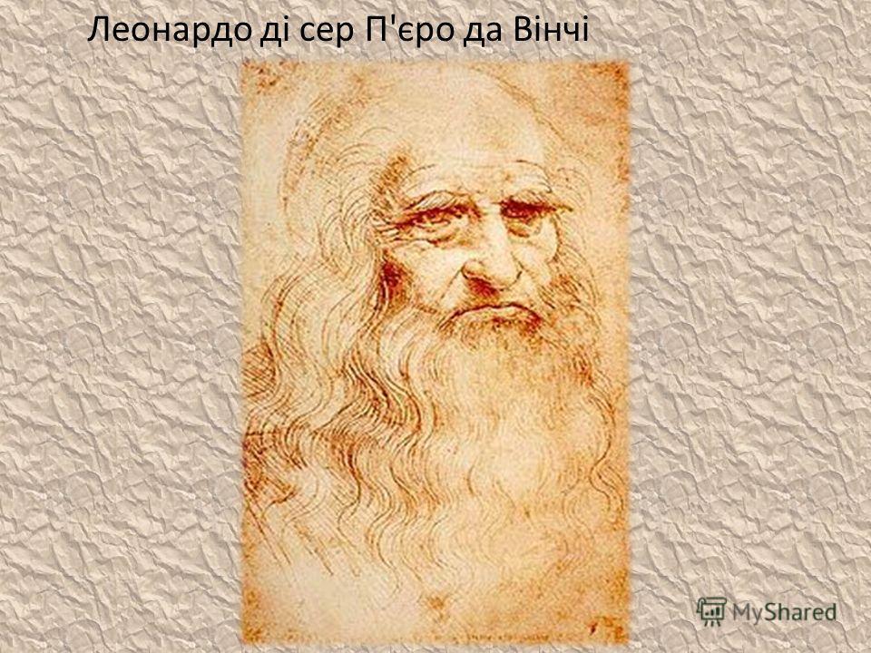 Леонардо ді сер П'єро да Вінчі