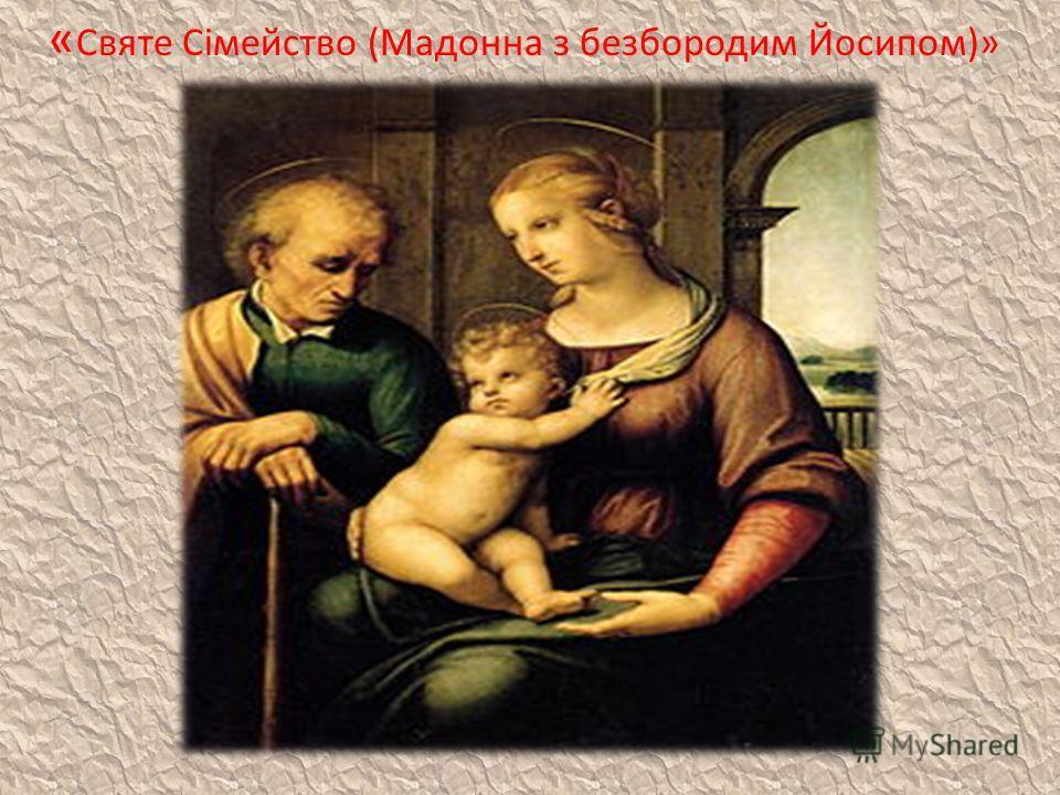 « Святе Сімейство (Мадонна з безбородим Йосипом)»