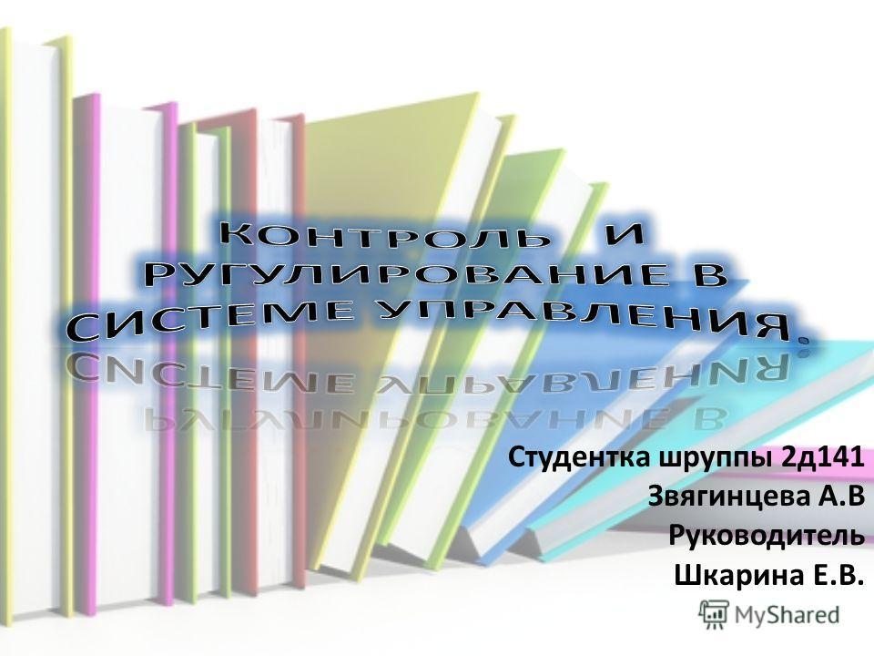 Студентка шруппы 2д141 Звягинцева А.В Руководитель Шкарина Е.В.