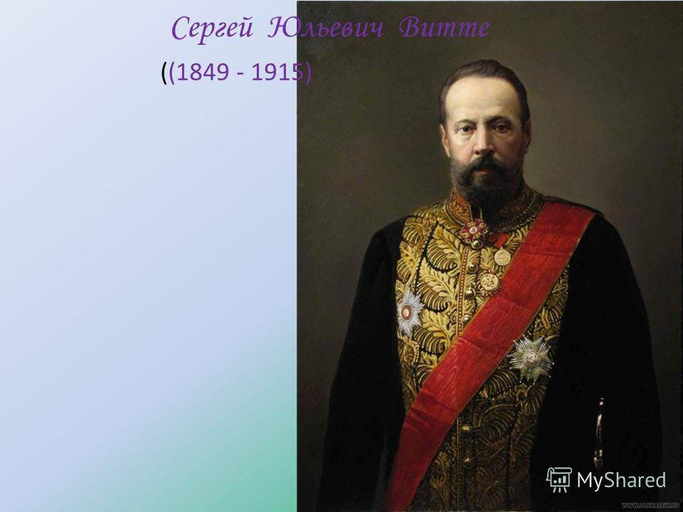 Сергей Юльевич Витте ((1849 - 1915)