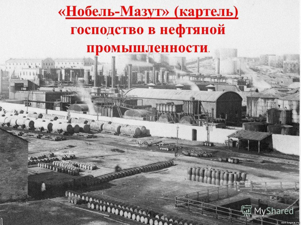 « «Нобель-Мазут» (картель) господство в нефтяной промышленности.