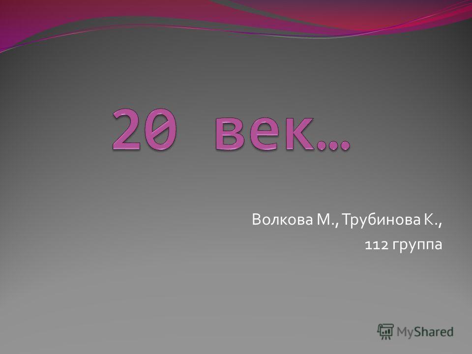 Волкова М., Трубинова К., 112 группа