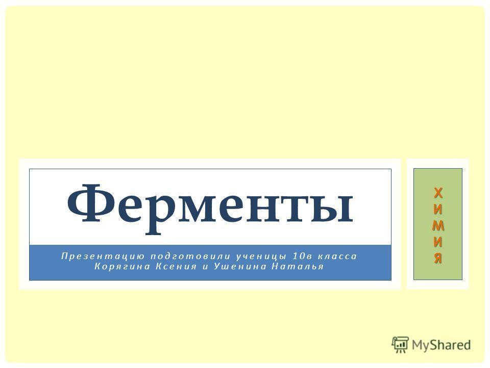 Презентация Регуляторы Биомолекулярных Процессов