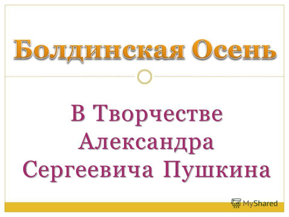 В Творчестве Александра Сергеевича Пушкина