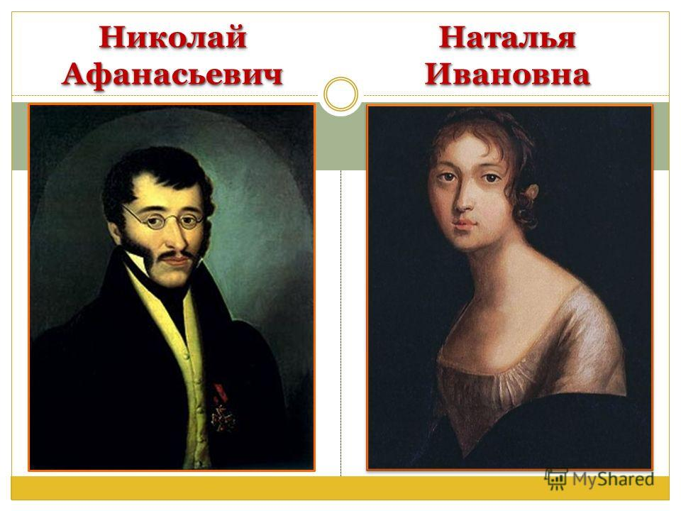 Николай Афанасьевич Наталья Ивановна