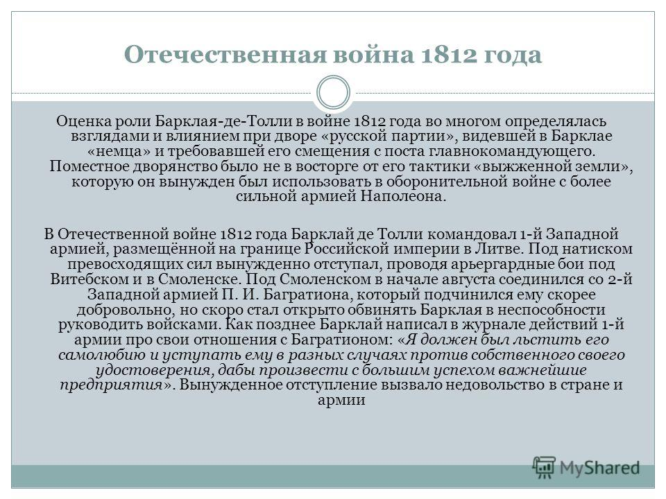 Отечественная война 1812 года Оценка роли Барклая-де-Толли в войне 1812 года во многом определялась взглядами и влиянием при дворе «русской партии», видевшей в Барклае «немца» и требовавшей его смещения с поста главнокомандующего. Поместное дворянств