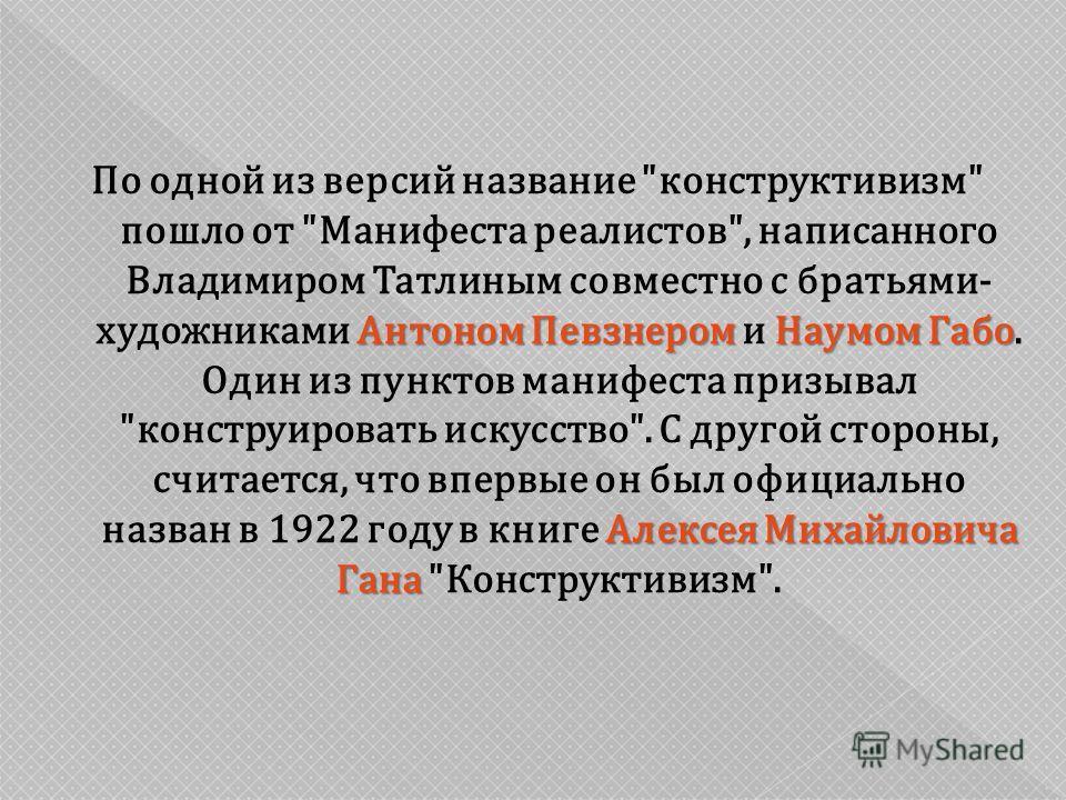 Антоном Певзнером Наумом Габо Алексея Михайловича Гана По одной из версий название