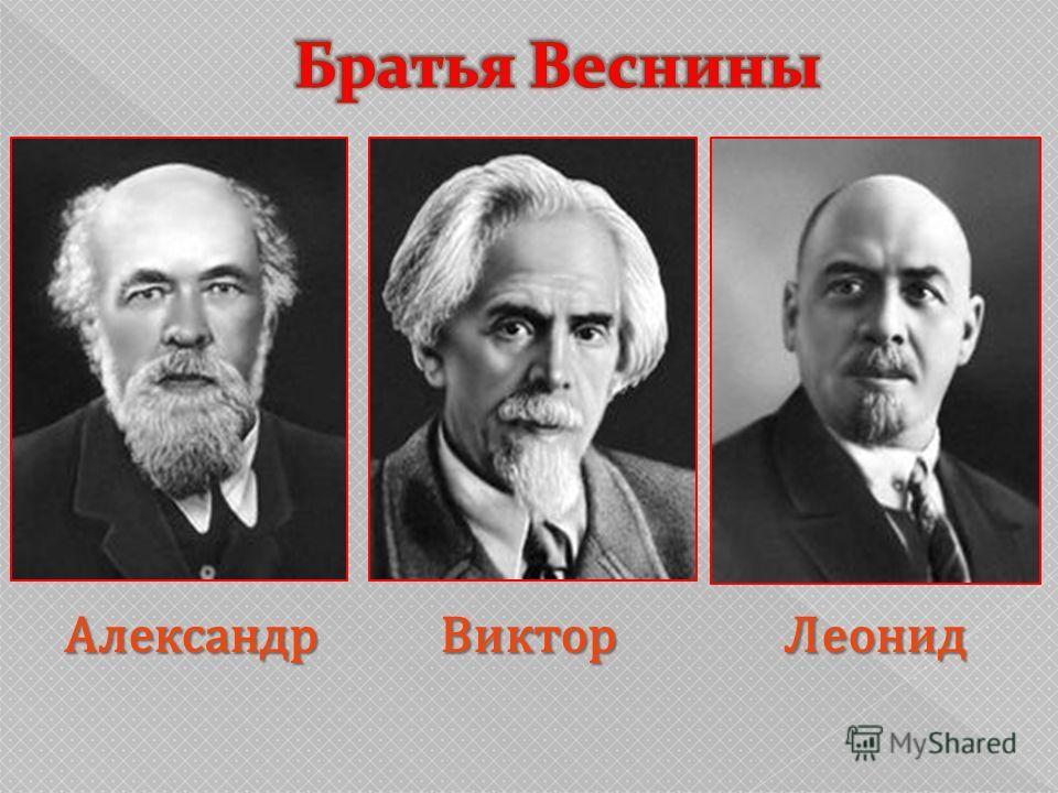 Александр Виктор Леонид Александр Виктор Леонид