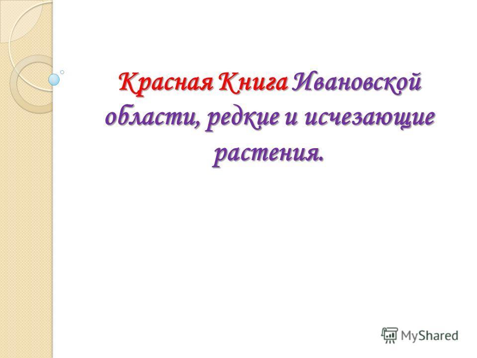 Красная Книга Ивановской области, редкие и исчезающие растения.