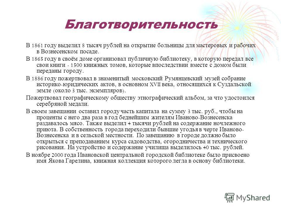 Благотворительность В 1861 году выделил 8 тысяч рублей на открытие больницы для мастеровых и рабочих в Вознесенском посаде. В 1865 году в своём доме организовал публичную библиотеку, в которую передал все свои книги - 1500 книжных томов, которые впос