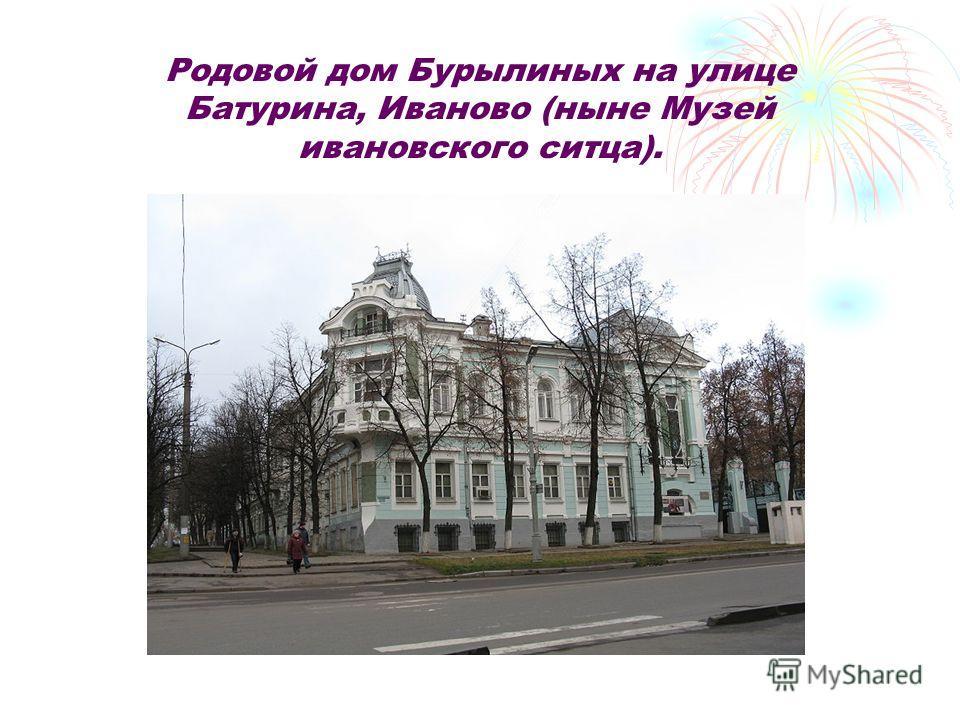 Родовой дом Бурылиных на улице Батурина, Иваново (ныне Музей ивановского ситца).