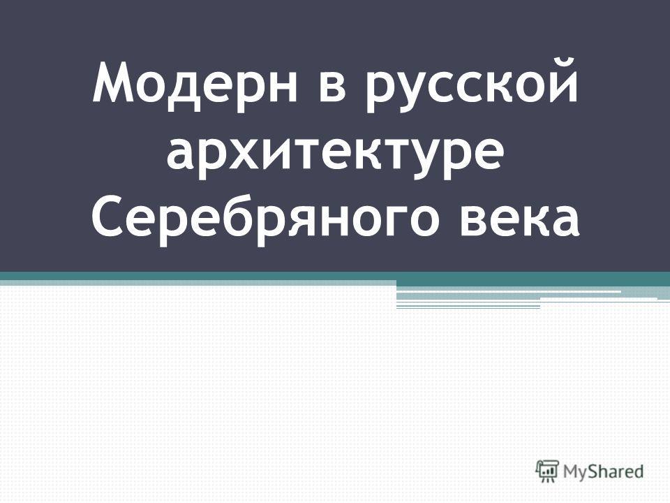 Модерн в русской архитектуре Серебряного века