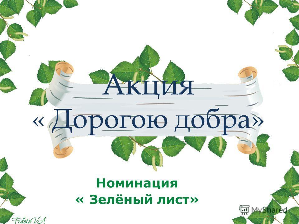 Акция « Дорогою добра» Номинация « Зелёный лист»