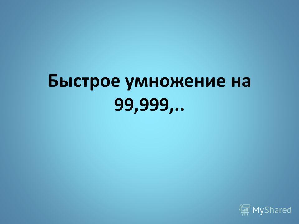 Быстрое умножение на 99,999,..
