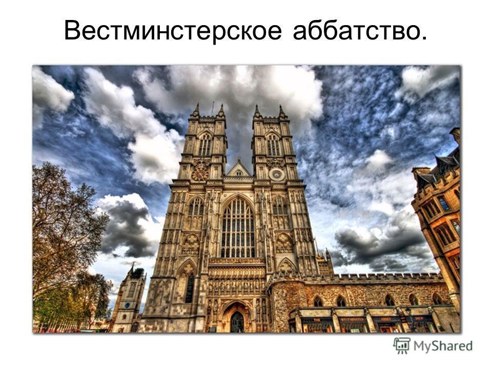 Вестминстерское аббатство.
