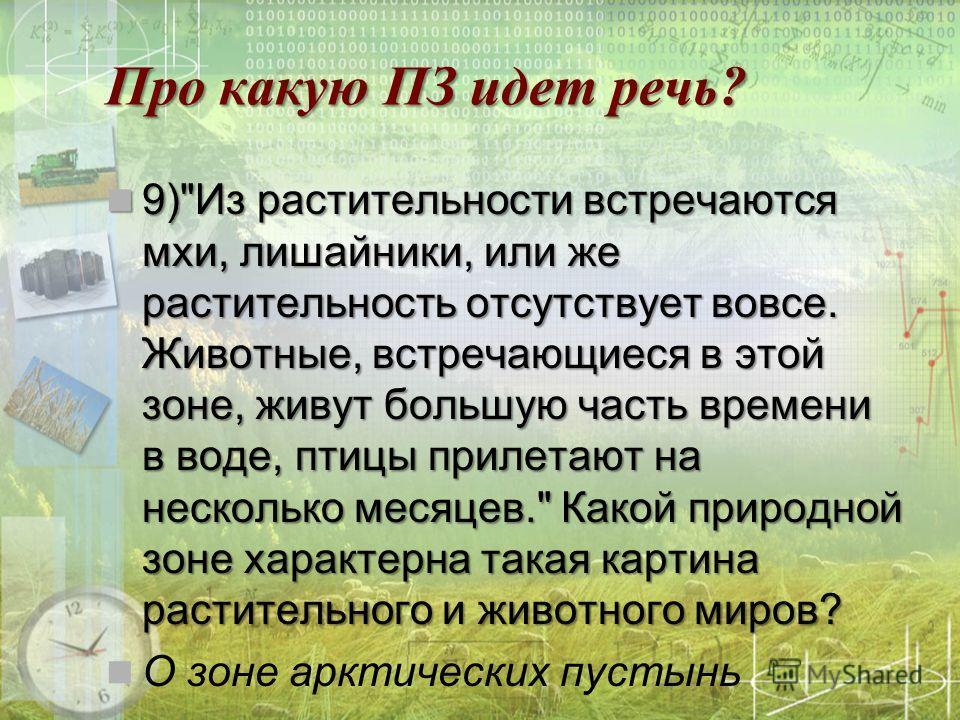 Про какую ПЗ идет речь? 9)