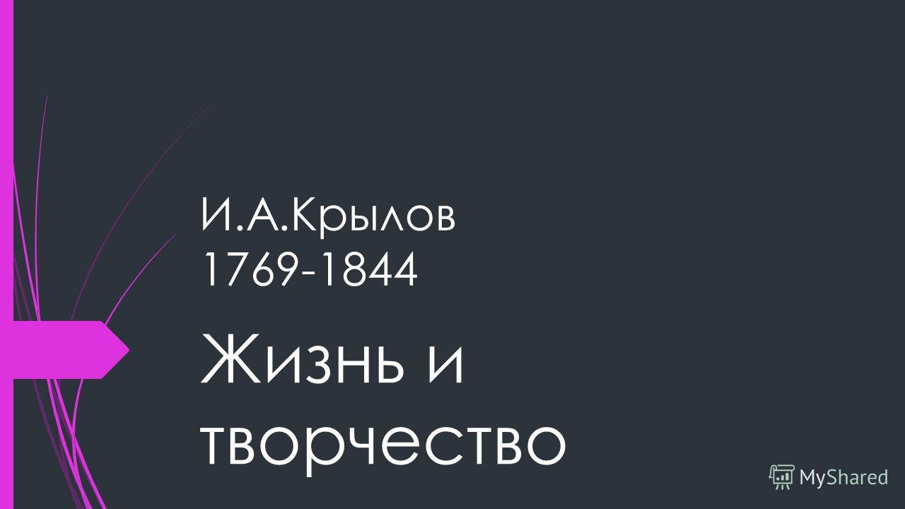 И.А.Крылов 1769-1844 Жизнь и творчество