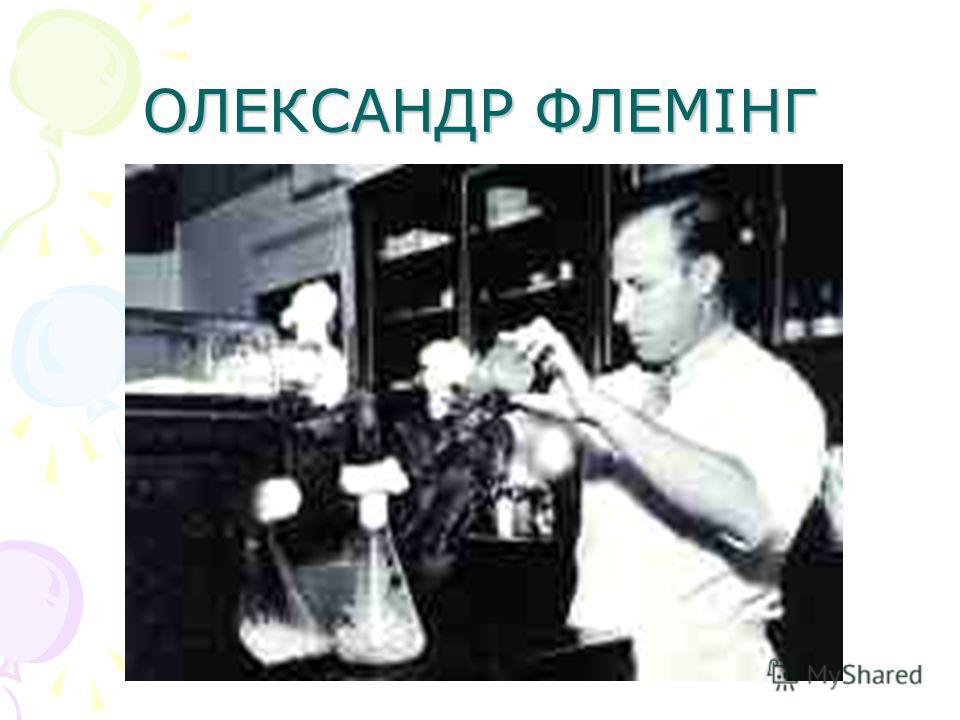 ОЛЕКСАНДР ФЛЕМІНГ