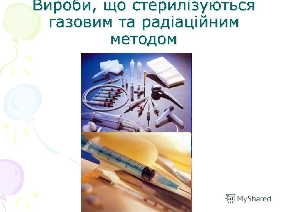 Вироби, що стерилізуються газовим та радіаційним методом
