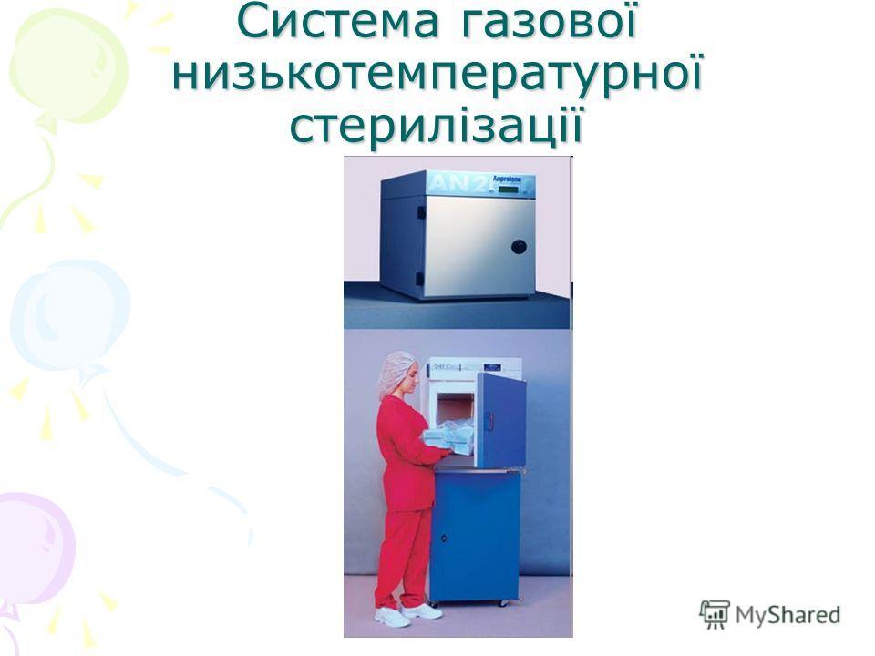 Система газової низькотемпературної стерилізації