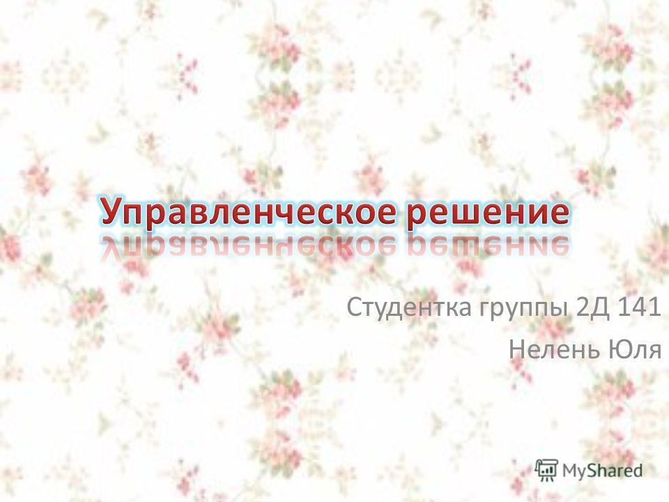 Студентка группы 2Д 141 Нелень Юля