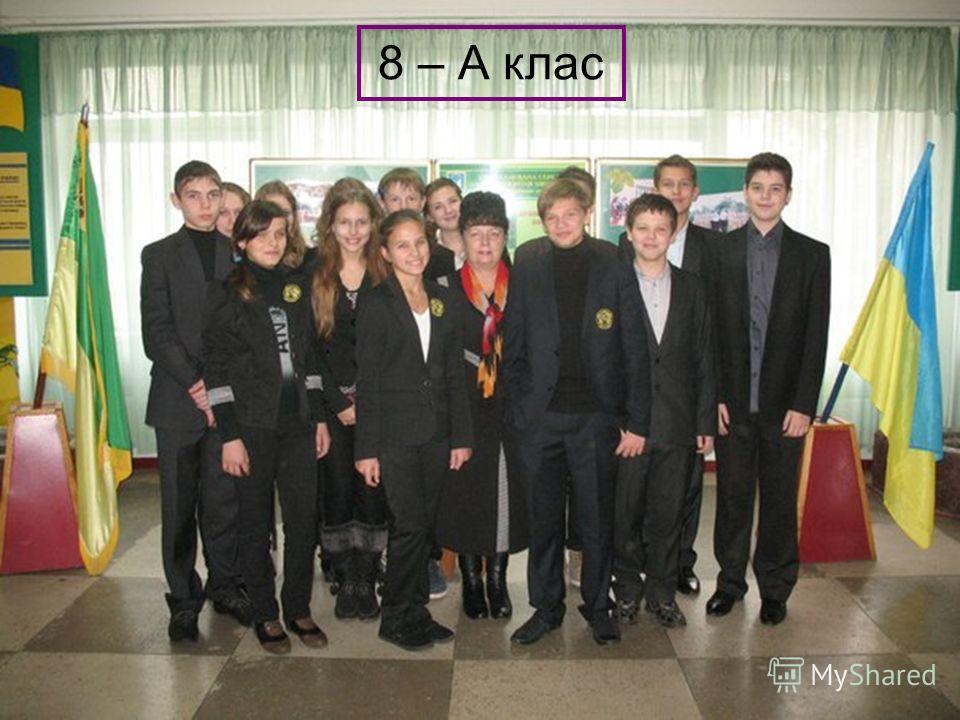 8 – А клас