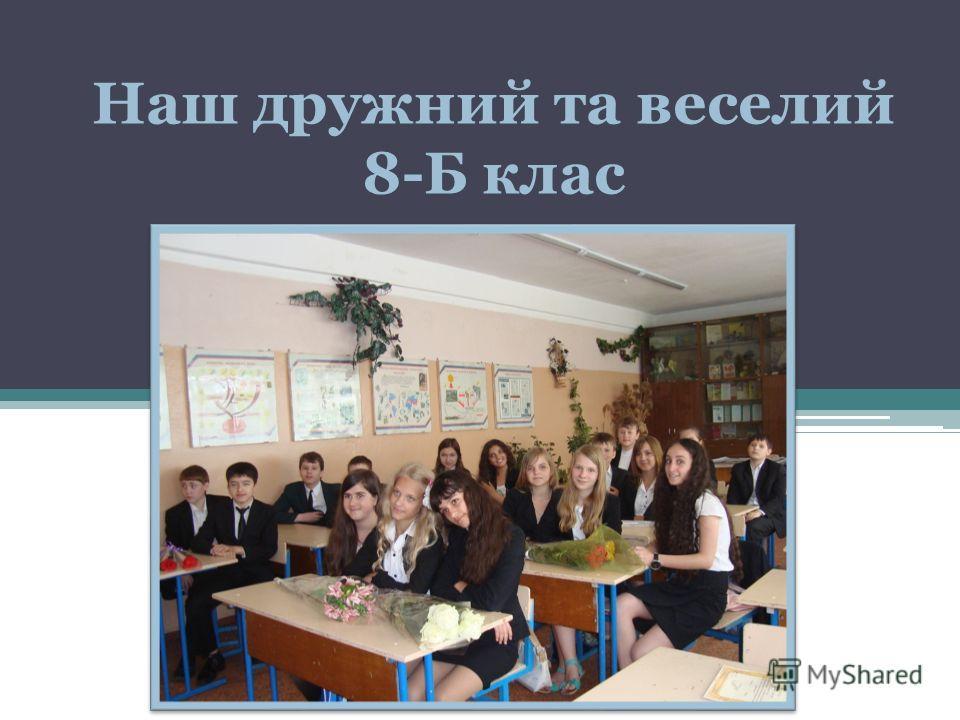 Наш дружний та веселий 8-Б клас
