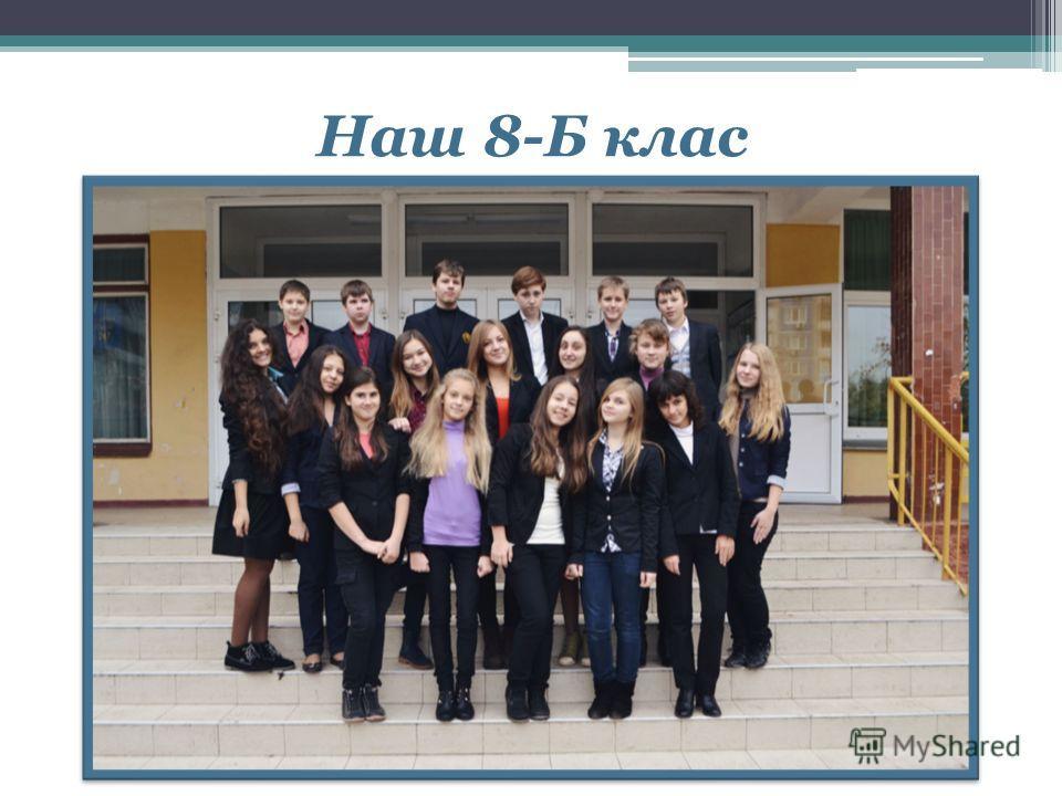 Наш 8-Б клас