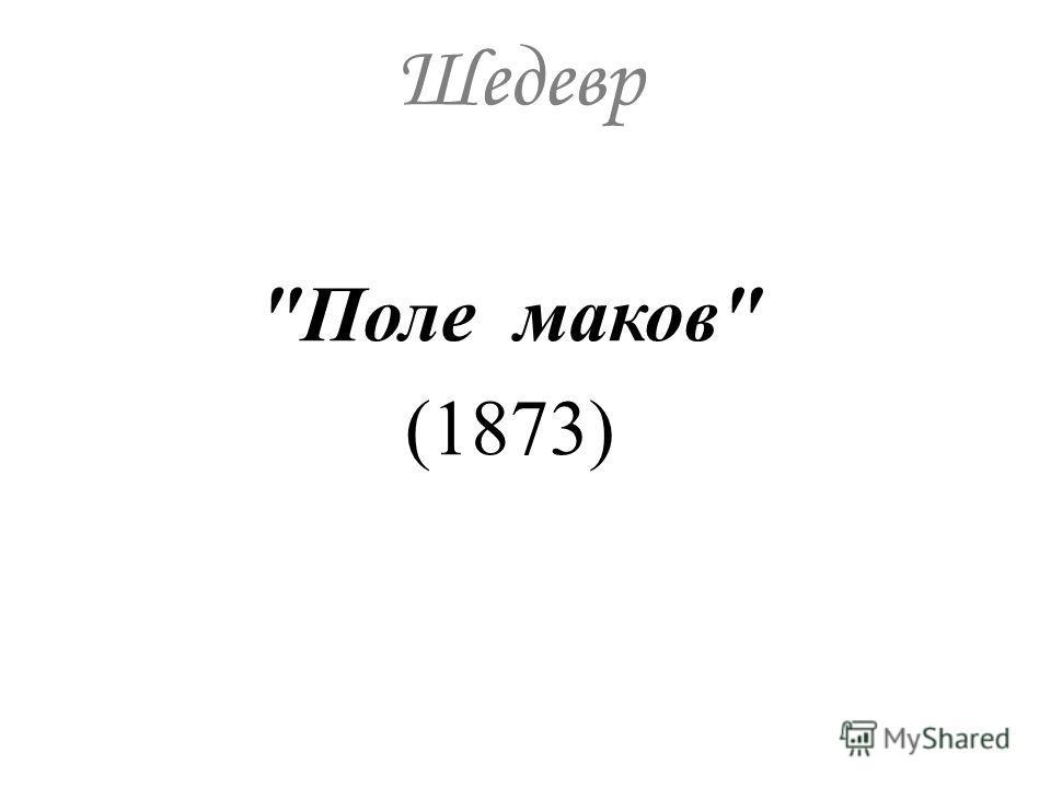 Шедевр Поле маков (1873)