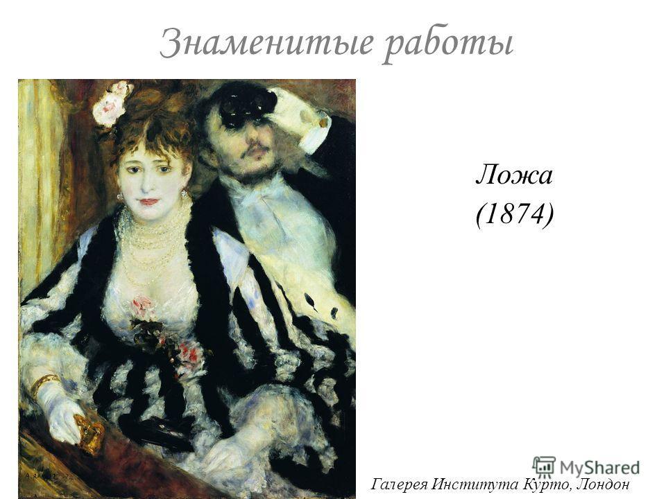 Знаменитые работы Ложа (1874) Галерея Института Курто, Лондон