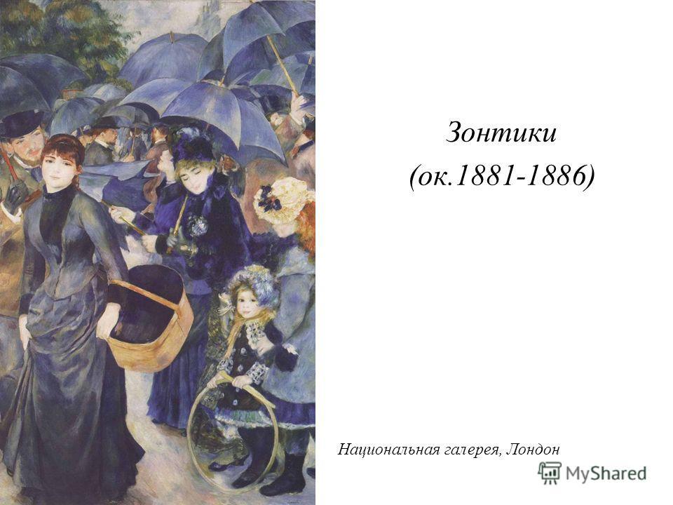 Зонтики (ок.1881-1886) Национальная галерея, Лондон