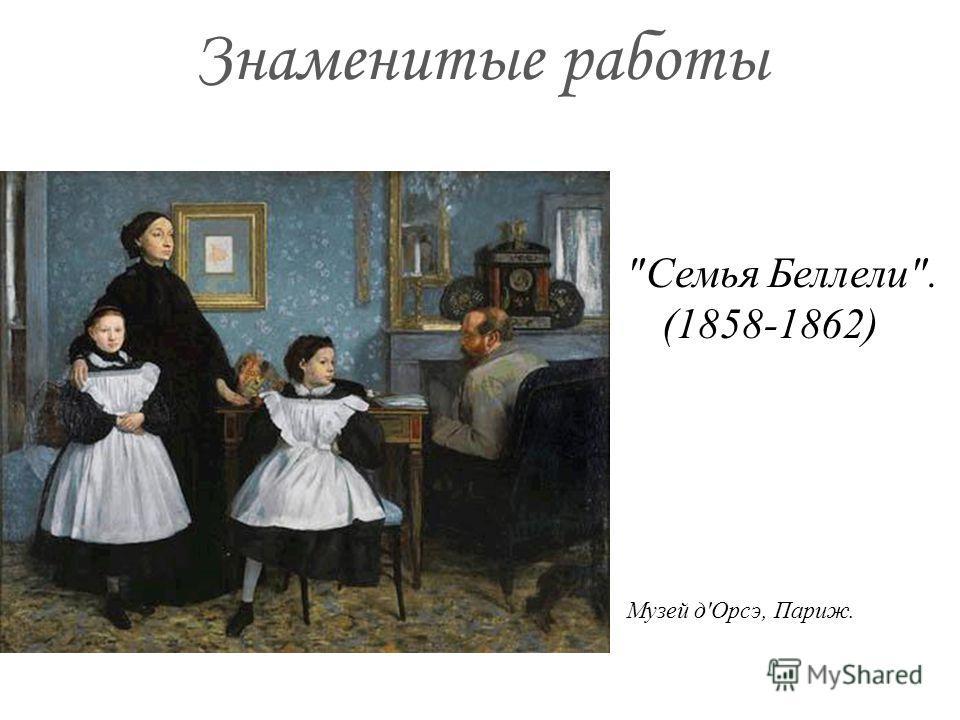 Знаменитые работы Семья Беллели. (1858-1862) Музей д'Орсэ, Париж.